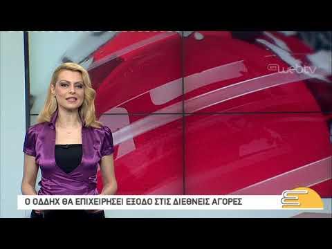 Τίτλοι Ειδήσεων ΕΡΤ3 10.00 | 28/01/2019 | ΕΡΤ