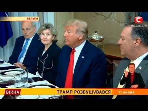 Трамп розбушувався – Вікна-новини – 11.07.2018