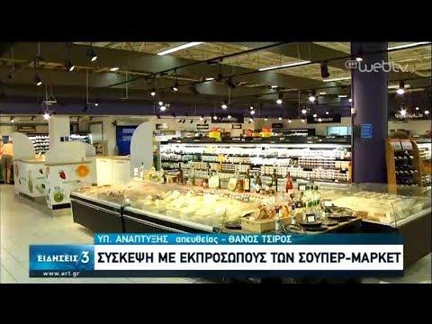 Σύσκεψη οικονομικού επιτελείου με κοινωνικούς φορείς – Επάρκεια αγαθών | 11/03/2020 | ΕΡΤ