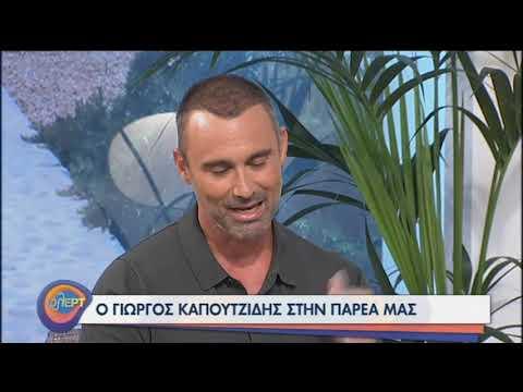 Καπουτζίδης: Στην Ελλάδα έχουμε εκτεθεί σε κακό χιούμορ | 07/09/2020 | ΕΡΤ