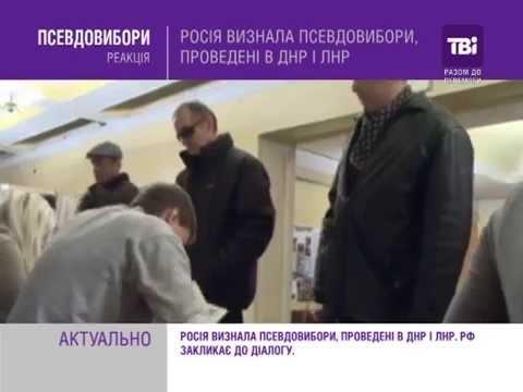 Росія визнала псевдовибори, проведені в ДНР і ЛНР.