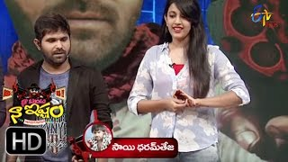Video Anchor's Niharika & Pradeep Prank Call To Sai Dharam Tej & Rashmi - Naa Show Naa Ishtam - 5th Dec'15 MP3, 3GP, MP4, WEBM, AVI, FLV April 2018