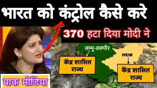 Modi Govt revokes Article 370 from J&k pak media reaction