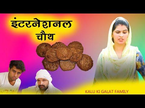 इंटरनेशनल चौथ || Kalu ki galat family || Episode 42
