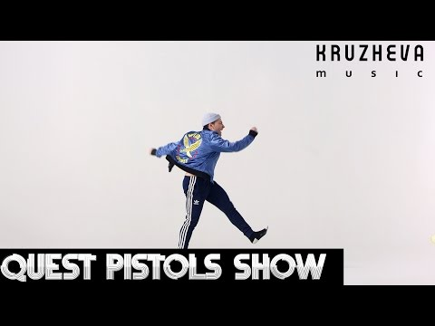 Фото Quest Pistols Show - Непохожие