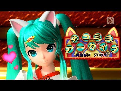 """[60fps Full] Cat Ears Archive ネコミミアーカイブ """"Nekomimi Archive""""- Hatsune Miku 初音ミク DIVA English Romaji"""
