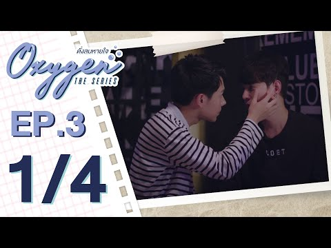 [OFFICIAL] Oxygen the series ดั่งลมหายใจ | EP.3 [1/4]