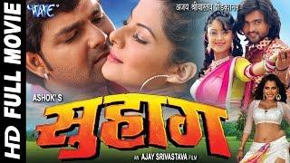 Video рд╕реБрд╣рд╛рдЧ || Suhaag - Super Hit Bhojpuri Full Movie || Pawan Singh || Bhojpuri Full Film MP3, 3GP, MP4, WEBM, AVI, FLV Januari 2019