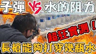 趣味生活-長槍到底可以打穿幾罐水瓶?