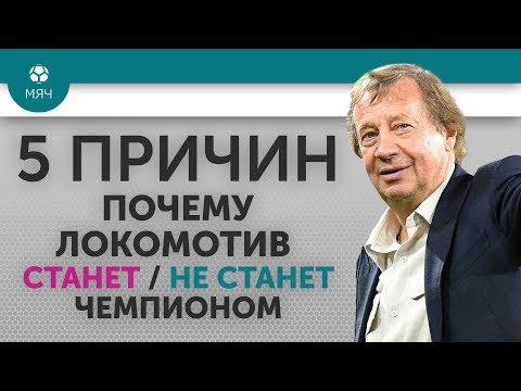 5 ПРИЧИН Почему \Локомотив\ Станет / Не станет чемпионом - DomaVideo.Ru