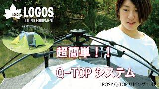 【設営&撤収】ROSY Q-TOP リビング L-BJ