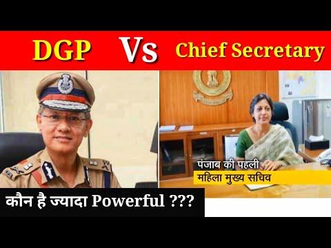 DGP vs Chief Secretary || कौन ज्यादा Powerful होता हैं ||