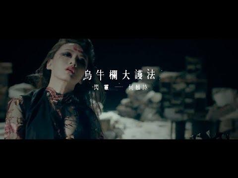 Chthonic - Millennia's Faith Undone (Feat. HOCC)