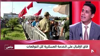 التجارب العالمية والنموذج المغربي في الخدمة العسكرية