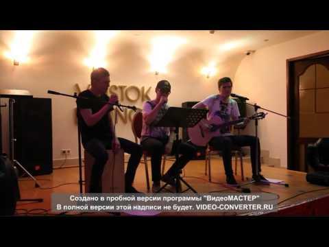 Алексей Попов в Акустик трио The Shoom Май 2015 Second video