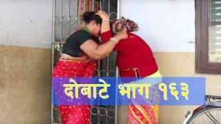 Video Dobate Episode 163 - दोबाटे भाग १६३ - Nepali Comedy Serial - 06 -04 - 2018 MP3, 3GP, MP4, WEBM, AVI, FLV Juli 2018