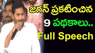 Video Jagan Mohan Reddy Full Speech AT YSRCP Plenary 2nd Day Guntur || Top telugumedia MP3, 3GP, MP4, WEBM, AVI, FLV April 2019