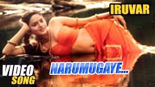 Video Narumugaye Video Song | Iruvar Tamil Movie Songs | Mohanlal | Madhu Bala | AR Rahman MP3, 3GP, MP4, WEBM, AVI, FLV April 2018
