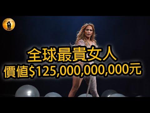 全世界全球最貴的女人!