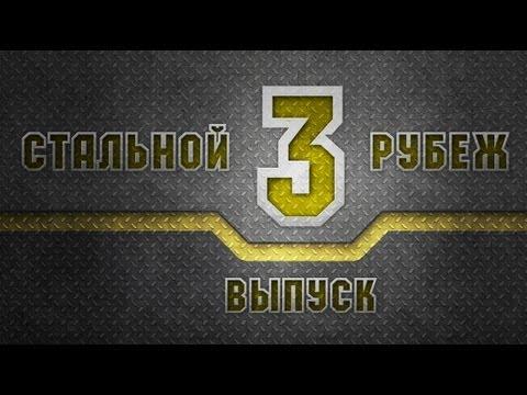 WoT Стальной рубеж №3. Новости, тактики, конкурс. via MMORPG.su