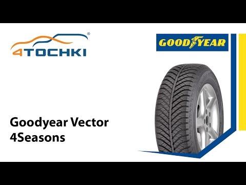 Особенности шины Goodyear Vector 4Seasons - 4 точки. Шины и диски 4точки - Wheels & Tyres 4tochki (видео)