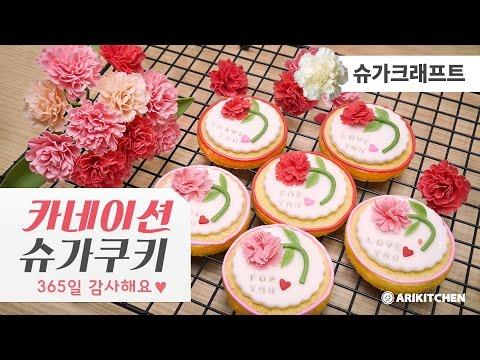 Carnation Sugar Cookies - Ari Kitchen