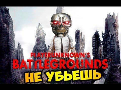 СТАЛЬНАЯ БАШКА ● PLAYERUNKNOWN'S BATTLEGROUNDS