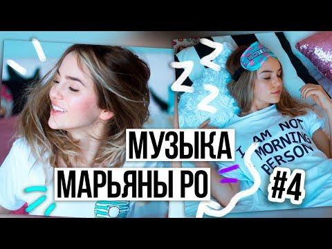 Музыка из видео Марьяны Ро / 4 - DomaVideo.Ru