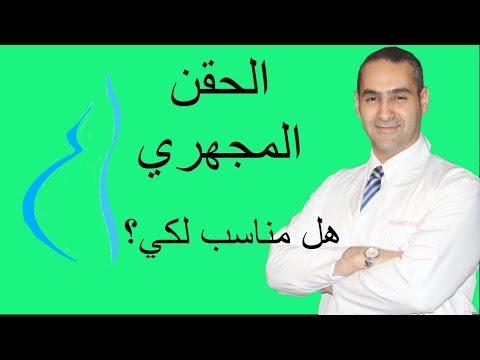الحقن المجهري هل هو الافضل لكي؟ دكتور احمد حسين