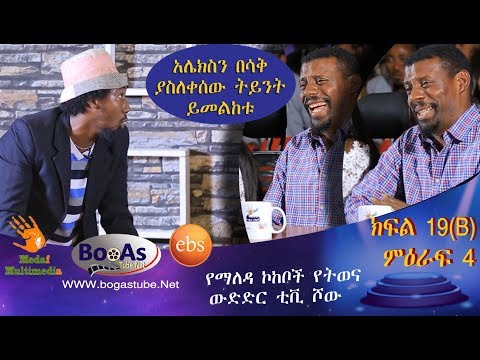Ethiopia Yemaleda Kokeboch Acting TV Show Season 4 Ep 19A