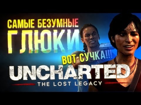 САМЫЕ БЕЗУМНЫЕ ГЛЮКИ Uncharted: The Lost Legacy