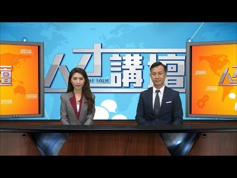 """第七十一集""""中小企服務平臺"""" ..."""
