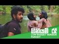 Giniyam Ree | ගිනියම් රෑ (Parody - Low budget version)