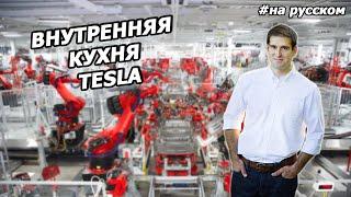 Лекция о Tesla Motors JB Straubel в Университете Невады (На русском)