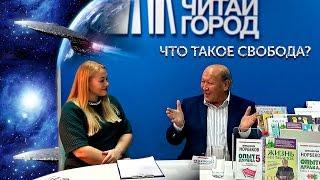 Мирзакарим Норбеков | Что такое свобода?