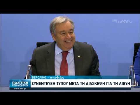 Συνέντευξη τύπου μετά τη διάσκεψη για τη Λιβύη | 19/01/2020 | ΕΡΤ