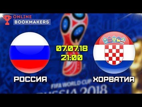 Прогноз и ставки на матч Россия — Хорватия 07.07.2018 - DomaVideo.Ru
