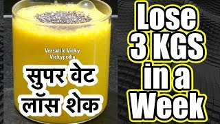 Lose 3Kg in 1 Week  Lose Weight Fast with Super Weight Loss Shake  Hemp Mango Shake / Smoothie Recipe  3 Kg वज़न घटाएं in 5 DaysPregnant Mothers can have it once a day because of the mango added.Rest others should consume it twice a day for effective weight loss results. Click the link to buy Hemp Seeds :India :      http://amzn.to/2pRSmZv                 http://amzn.to/2rlvWkBUS :          http://amzn.to/2pS2ktJ                 http://amzn.to/2pRW05FUK :          http://amzn.to/2pFRAU3                 http://amzn.to/2pG0wZFCanada    http://amzn.to/2rGm8mEClick this link to buy Litchi HoneyIndia       http://amzn.to/2rQzdwZ                http://amzn.to/2rUDcn7US           http://amzn.to/2pwwNy3UK           http://amzn.to/2rUr6L1Canada  http://amzn.to/2sMbZ7TClick the link to buy Chia Seeds:India :         http://amzn.to/2qDOGizUS :             http://amzn.to/2l34bygUK :             http://amzn.to/2m224L4Canada :    http://amzn.to/2sbgBGIKnow Hemp Seeds Better :      https://youtu.be/-ra9d21hPn4 Hindi                                                     https://youtu.be/H5yVof7WFK4 EnglishHemp Powder Recipe :            https://youtu.be/2quvbHOiCE4  Hindi                                                     https://youtu.be/uFq_zlb4sw8  EnglishHemp Milk Recipe :                  https://youtu.be/LAorVm70dn8   Hindi                                                 https://youtu.be/QmNzNhidMZ0  EnglishHemp Mango Shake :               https://youtu.be/qjjKFmNxCB4 ( Eng)                                                      https://youtu.be/WjSRTJZNV30 (Hindi)Some of my Meal Plans are:----------------------------------------------900 Cal Egg Meal Plan :            https://youtu.be/aGtwMA5_mUoFat Free Body Meal Plan -        https://youtu.be/MQDn4VmLuk8Indian Meal Plan                        https://youtu.be/CgjfzLMmGV0Oats Meal Plan -                        https://youtu.be/tur7rJqDDG8Diabetes Meal Plan /PCOS -    https://www.youtu.be/wiHW656mPKcVeg Meal Plan -                          https://www.youtu.be/08b10HacTyEVeg Meal Plan 2 -                       https://www.youtu.be/bhveWaXUW1IFlat Belly Diet Plan -                   https://www.youtu.be/8GjXS8j9lNYRaw Meal Plan -                          https://youtu.be/TIkTBjWJvj8Flat Belly Diet Drink -                  https://youtu.be/7bXptNXoq28Flat Belly Diet Drink 2 -               https://youtu.be/Y4g6WQcgPJoKeto Meal Plan -                          https://youtu.be/BlKj2aWp0F4Hair Meal Plan                             https://youtu.be/dCpCgrlA4q4PCOS / PCOD Meal Plan - Veg: https://youtu.be/G8gruFPoeQ4PCOS Meal Plan - Non Veg :      https://youtu.be/J-HAXiF00s0Thyroid Meal Plan :                     https://youtu.be/6UHbEgeDFG4Ramadan Meal Plan :                  https://youtu.be/fYc0hFJlKq8Green Coffee -                              https://youtu.be/J37zKZSM8z8Military Diet Plan :                       https://youtu.be/lnu0hMfwgE4