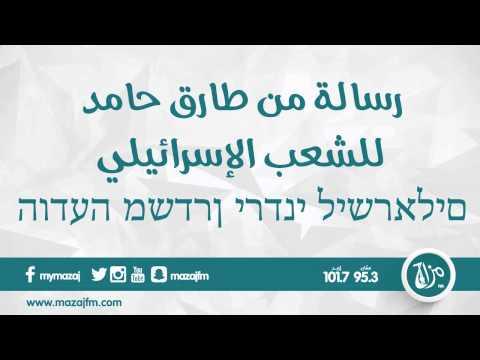 من إعلامي اردني للصهاينة .. رسالة بالعبري ..(فيديو)