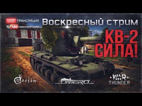 КВ-2 - СИЛА! | War Thunder [18.30 МСК]