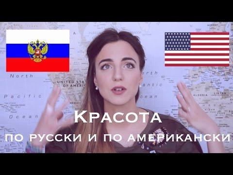 Красота по-русски и по-американски Ольга Рохас | Нью-Йорк