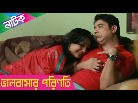 Bangla Romantic Natok | Valobashar Porinoti | Hillol, Nowshin, Hasan Jahangir