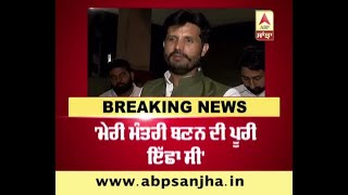 Breaking:- AIYC chief raja warring wanted to be a Cabinet minister