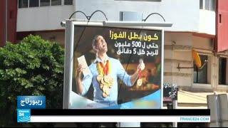 المغرب.. إعلانات القمار واليانصيب في وسائل الإعلام