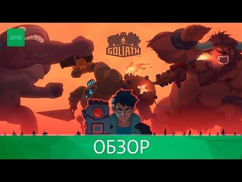 Goliath -  Обзор