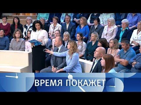 Хамство за рулем. Время покажет. Выпуск от 14.09.2018 - DomaVideo.Ru