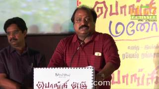 Ponge Ezhu Manohara Movie Audio Launch Part 2