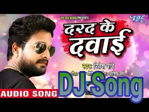 Video 2018 दर्द भरा गाना -Ritesh pandey- दरद के दवाई -dard ke dawai-Dj song download in MP3, 3GP, MP4, WEBM, AVI, FLV January 2017