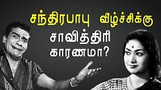 Video Nadigaiyar Thilagam Savitri, Chandrababu நட்பு பற்றி தெரியுமா? MP3, 3GP, MP4, WEBM, AVI, FLV Agustus 2018