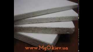 Магнезитовые плиты и гипсокартон, схожесть и отличия